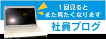 ハウスメンテ社員ブログ