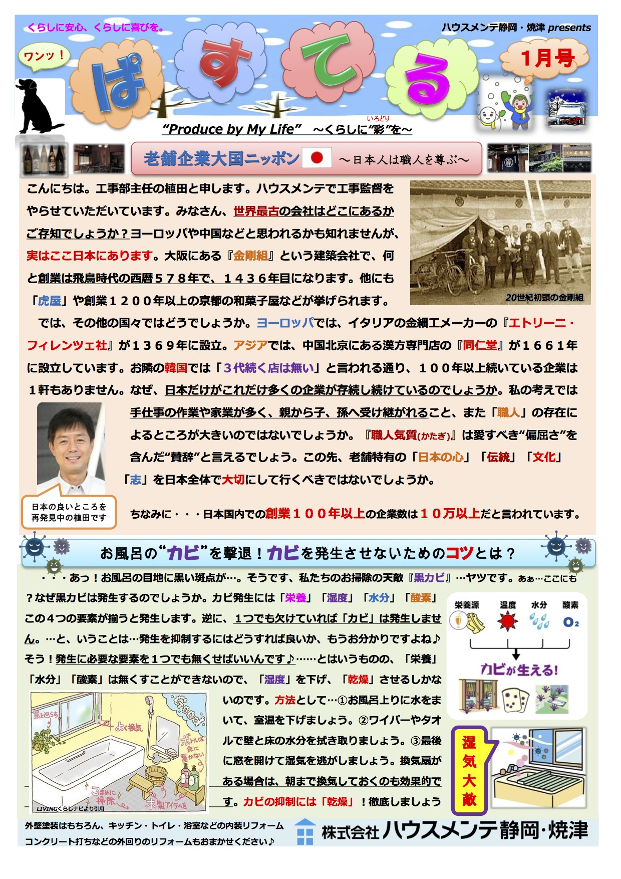 ぱすてる 2015年1月号
