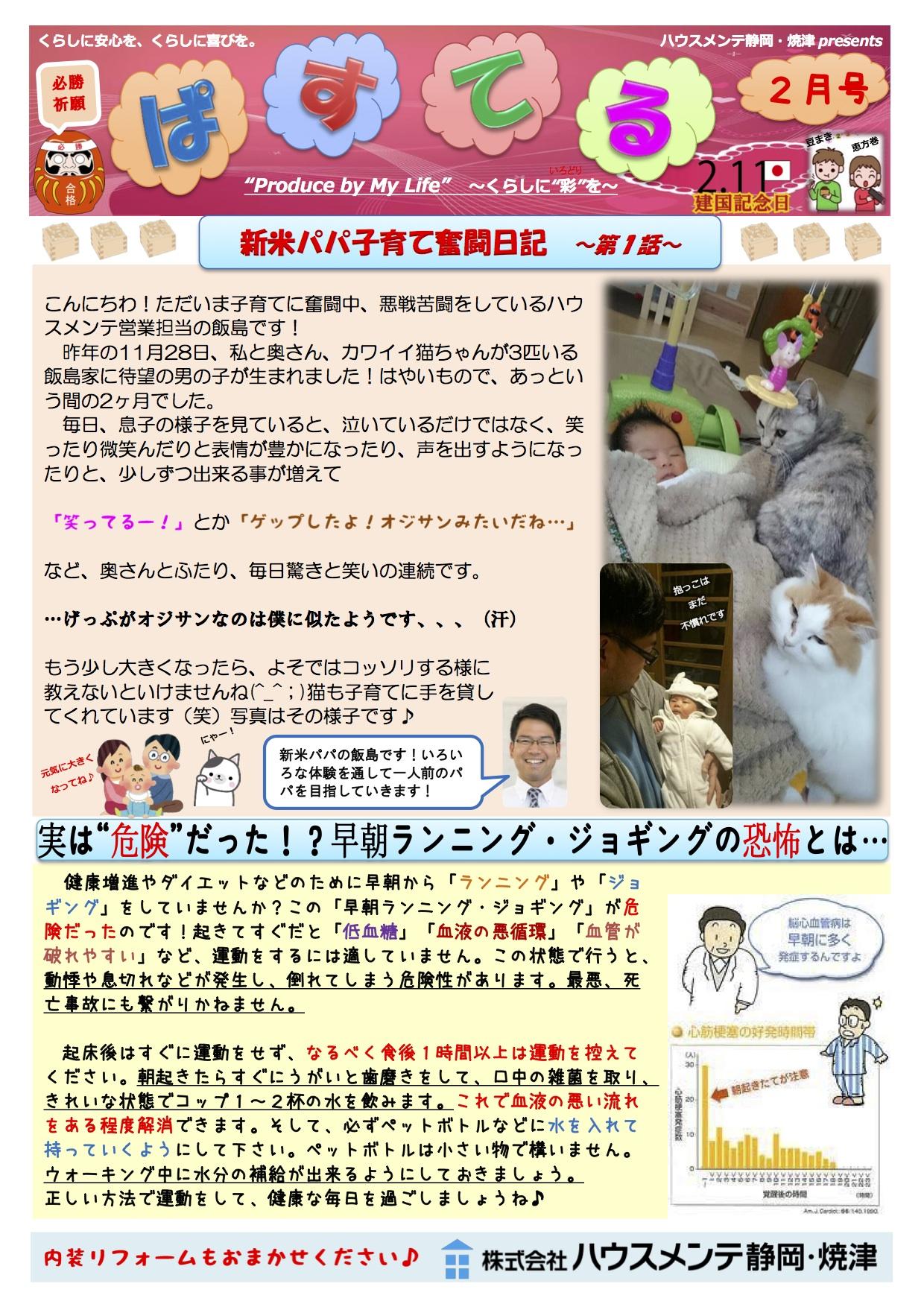 ぱすてる 2015年2月号
