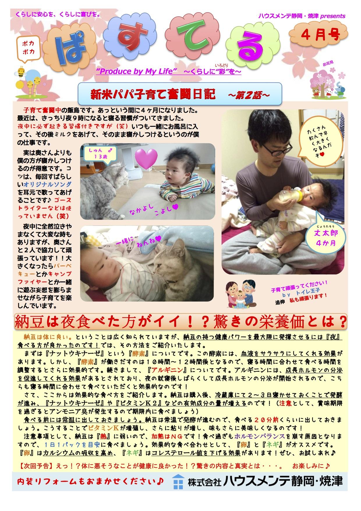 ぱすてる 2015年4月号