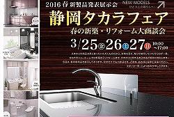 静岡タカラフェア~春のリフォーム大商談会!!~