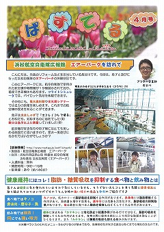 ぱすてる 2016年4月号