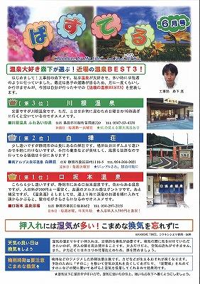 ぱすてる2016年6月号