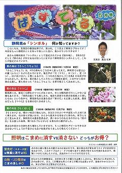 ぱすてる 2016年5月号