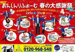 2/9(土)・10(日)は春の大感謝祭!